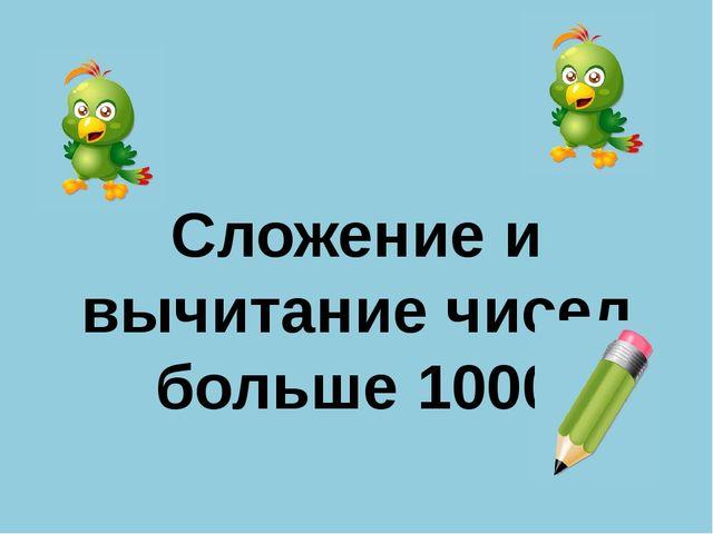 Сложение и вычитание чисел больше 1000