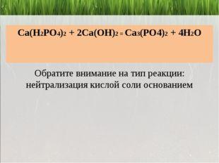 Ca(H2PO4)2 + 2Ca(OH)2 = Ca3(PO4)2 + 4H2O Обратите внимание на тип реакции: не