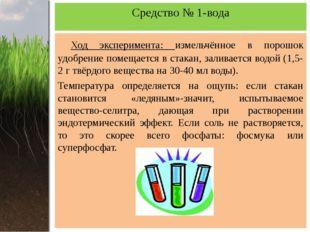 Средство № 1-вода Ход эксперимента: измельчённое в порошок удобрение помещает