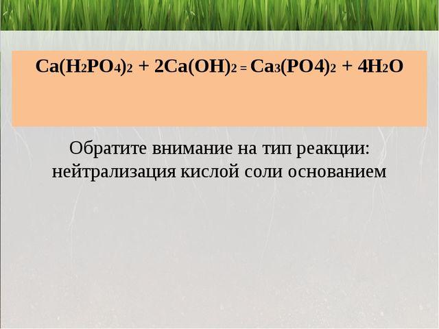 Ca(H2PO4)2 + 2Ca(OH)2 = Ca3(PO4)2 + 4H2O Обратите внимание на тип реакции: не...
