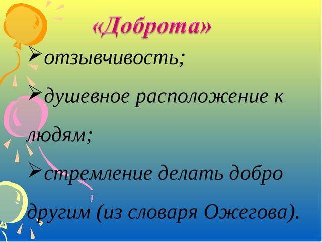 отзывчивость; душевное расположение к людям; стремление делать добро другим (...