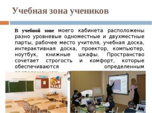 Учебная зона учеников В учебной зоне моего кабинета расположены разно уровнев