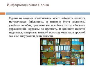 Информационная зона Одним из важных компонентом моего кабинета является метод