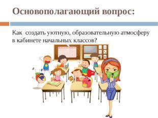 Основополагающий вопрос: Как создать уютную, образовательную атмосферу в каби