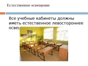 Естественное освещение Все учебные кабинеты должны иметь естественное левосто