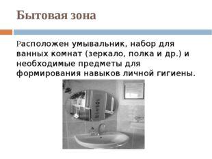 Бытовая зона Расположен умывальник, набор для ванных комнат (зеркало, полка и