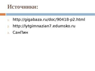 Источники: http://gigabaza.ru/doc/90418-p2.html http://lytgimnazian7.edumsko.