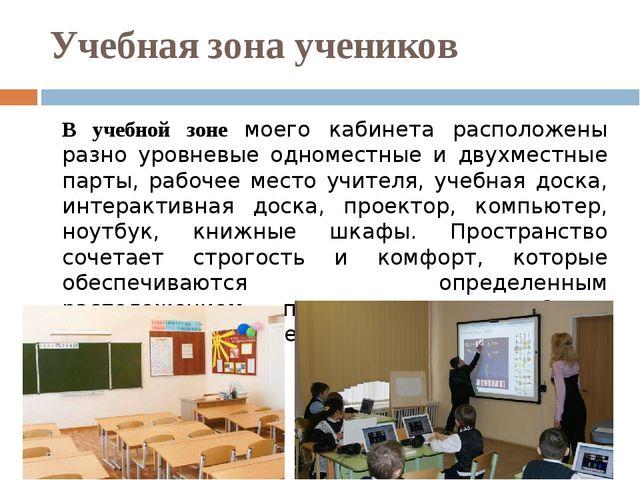 Учебная зона учеников В учебной зоне моего кабинета расположены разно уровнев...
