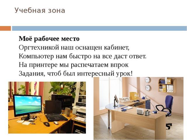 Учебная зона Моё рабочее место Оргтехникой наш оснащен кабинет, Компьютер нам...