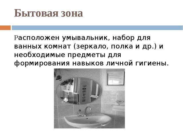 Бытовая зона Расположен умывальник, набор для ванных комнат (зеркало, полка и...