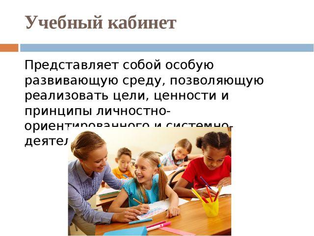 Учебный кабинет Представляет собой особую развивающую среду, позволяющую реал...