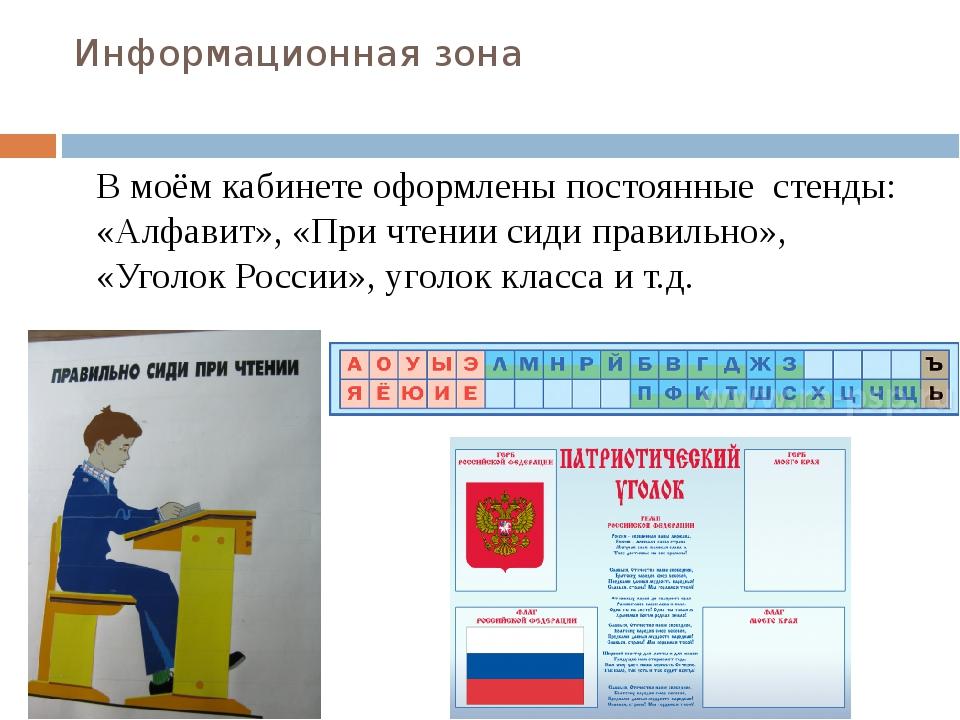 Информационная зона В моём кабинете оформлены постоянные cтенды: «Алфавит», «...