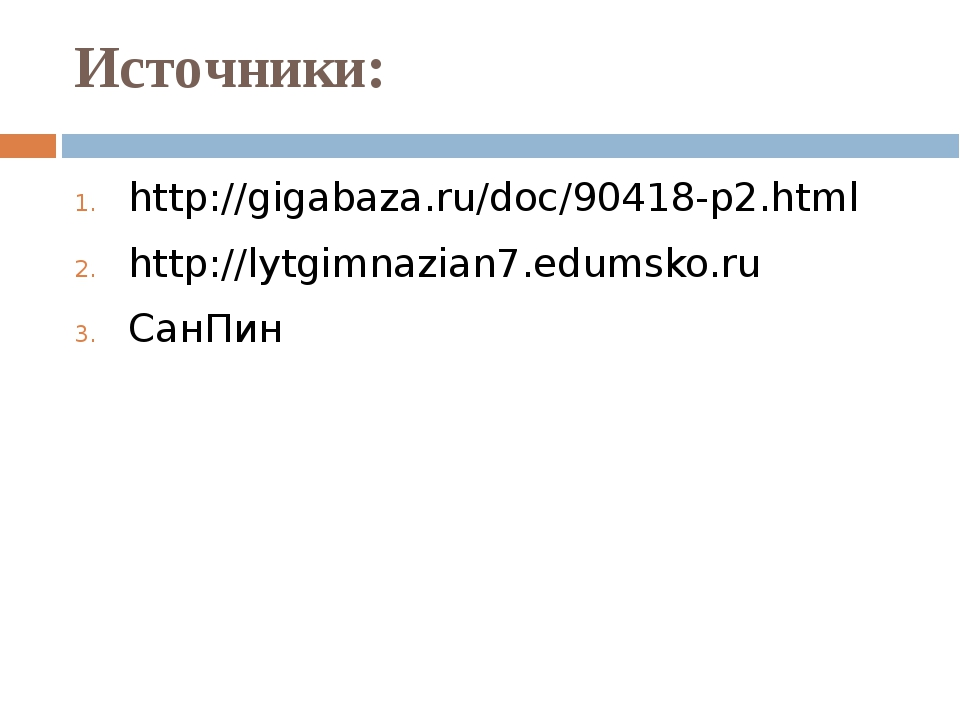 Источники: http://gigabaza.ru/doc/90418-p2.html http://lytgimnazian7.edumsko....