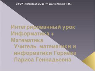 Учитель математики и информатики Горяева Лариса Геннадьевна МКОУ «Лаганская С