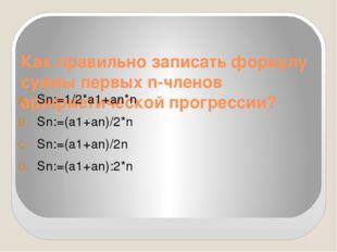 Как правильно записать формулу суммы первых n-членов арифметической прогресси