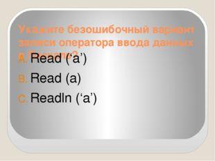 Укажите безошибочный вариант записи оператора ввода данных в Паскале? Read ('