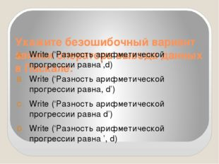Укажите безошибочный вариант записи оператора вывода данных в Паскале: Write