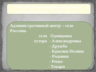 Россошанское сельское поселение Общая площадь – 9,527 тыс.га Административны