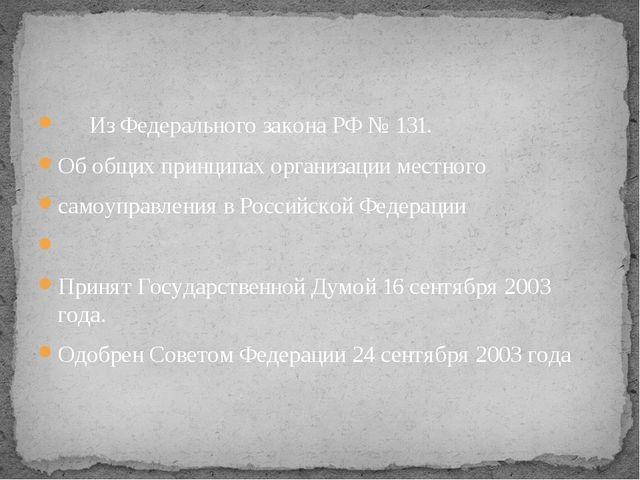 Из Федерального закона РФ № 131. Об общих принципах организации местного сам...