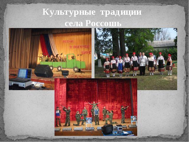 Культурные традиции села Россошь