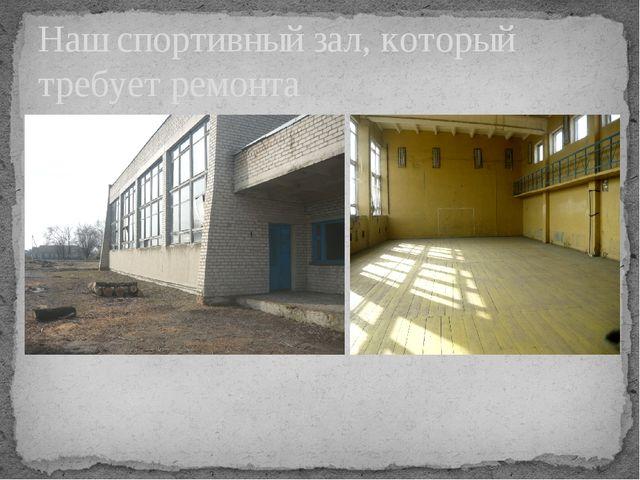 Наш спортивный зал, который требует ремонта
