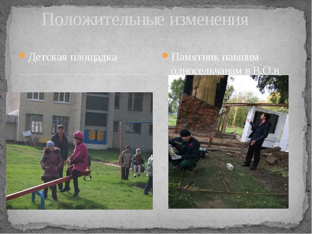 Детская площадка Положительные изменения Памятник павшим односельчанам в В.О.в