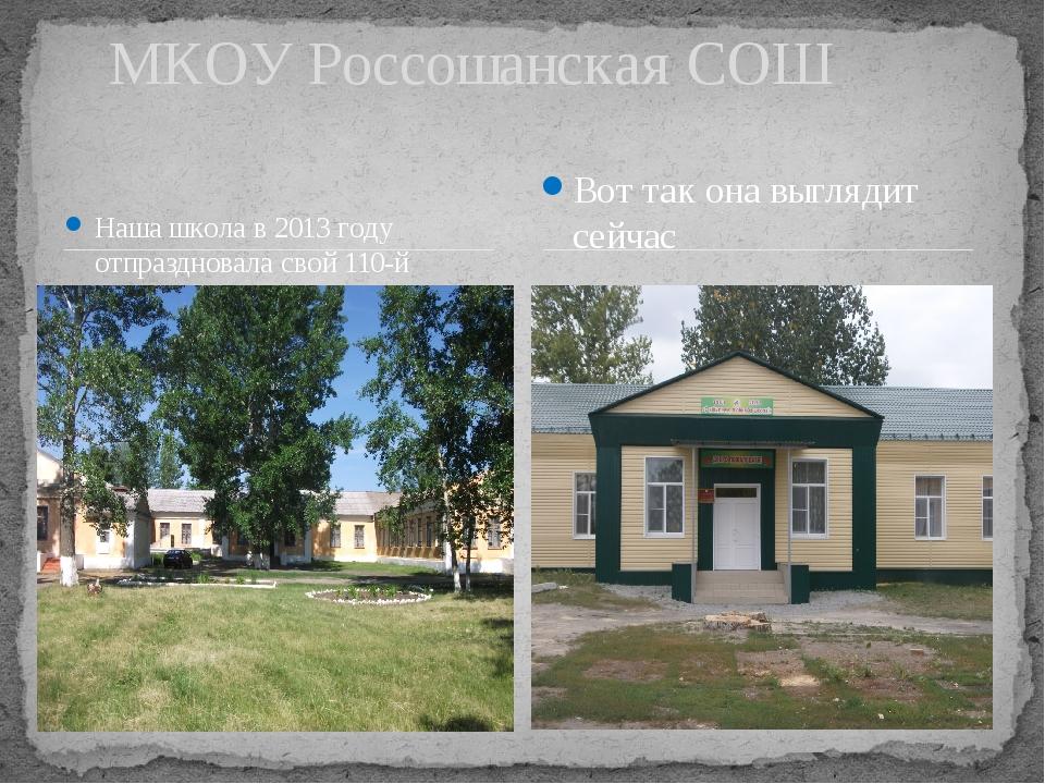 Наша школа в 2013 году отпраздновала свой 110-й юбилей. МКОУ Россошанская СОШ...