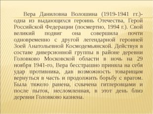 Вера Даниловна Волошина (1919-1941 гг.)-одна из выдающихся героинь Отечеств