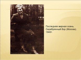 Последняя мирная осень. Серебрянный бор (Москва). 1940г.