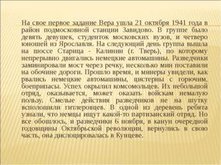 На свое первое задание Вера ушла 21 октября 1941 года в район подмосковной с