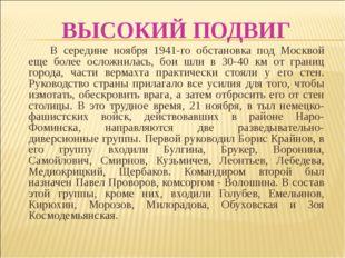 ВЫСОКИЙ ПОДВИГ В середине ноября 1941-го обстановка под Москвой еще более