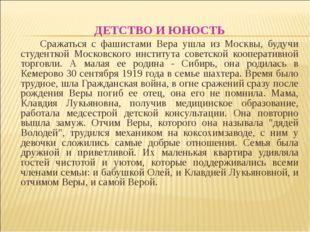 ДЕТСТВО И ЮНОСТЬ Сражаться с фашистами Вера ушла из Москвы, будучи студент