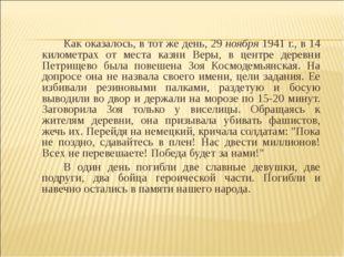 Как оказалось, в тот же день, 29 ноября 1941 г., в 14 километрах от места к