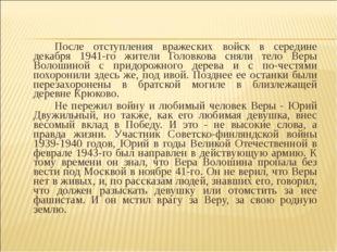 После отступления вражеских войск в середине декабря 1941-го жители Головко