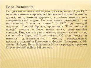 Вера Волошина... Сегодня мы ее знаем как выдающуюся героиню. А до 1957 года