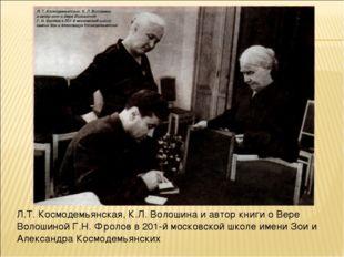 Л.Т. Космодемьянская, К.Л. Волошина и автор книги о Вере Волошиной Г.Н. Фроло