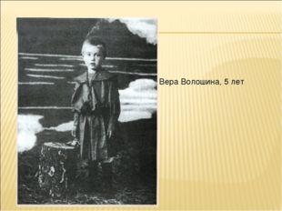 Вера Волошина, 5 лет