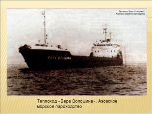 Теплоход «Вера Волошина». Азовское морское пароходство