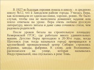 В 1927-м будущая героиня пошла в школу - в среднюю школу №12, что в Заводск