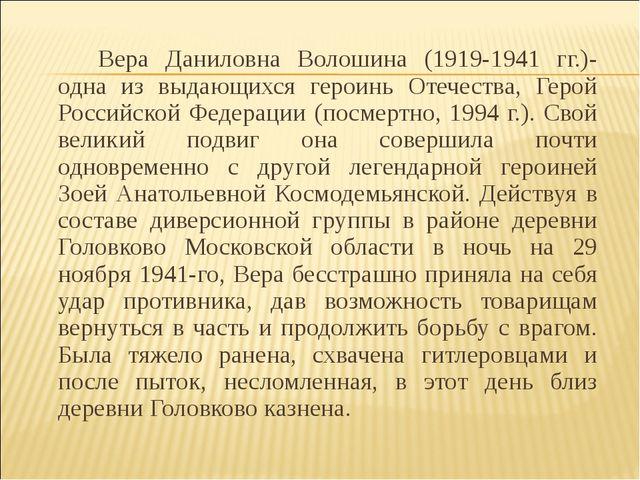Вера Даниловна Волошина (1919-1941 гг.)-одна из выдающихся героинь Отечеств...