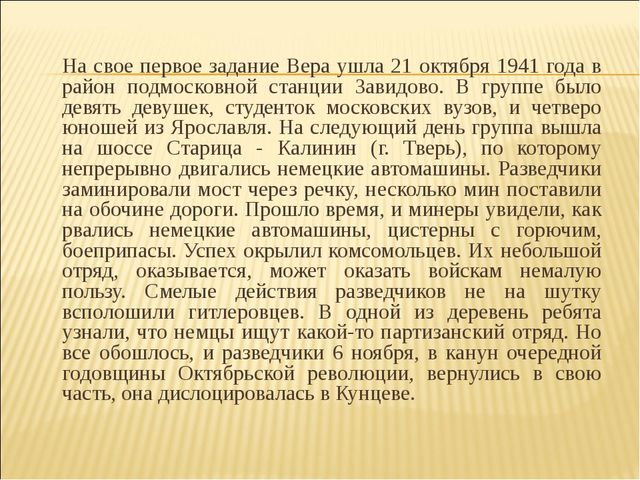 На свое первое задание Вера ушла 21 октября 1941 года в район подмосковной с...
