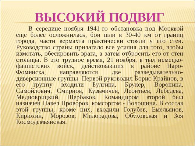 ВЫСОКИЙ ПОДВИГ В середине ноября 1941-го обстановка под Москвой еще более...