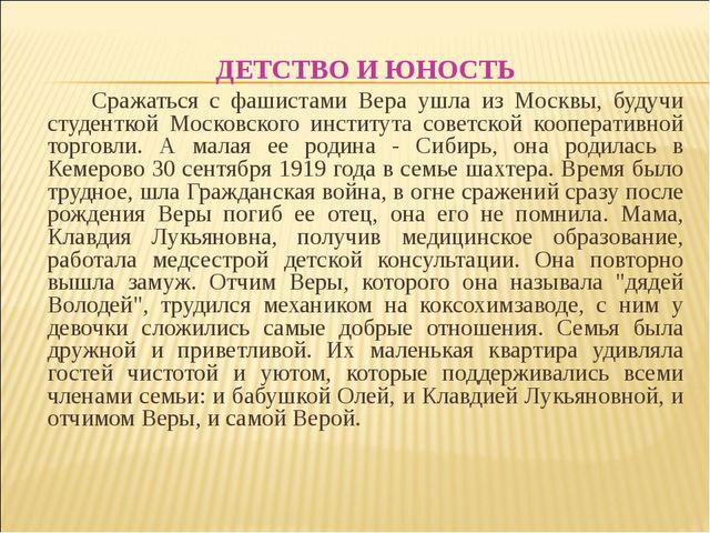ДЕТСТВО И ЮНОСТЬ Сражаться с фашистами Вера ушла из Москвы, будучи студент...
