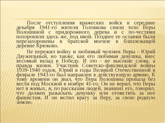 После отступления вражеских войск в середине декабря 1941-го жители Головко...