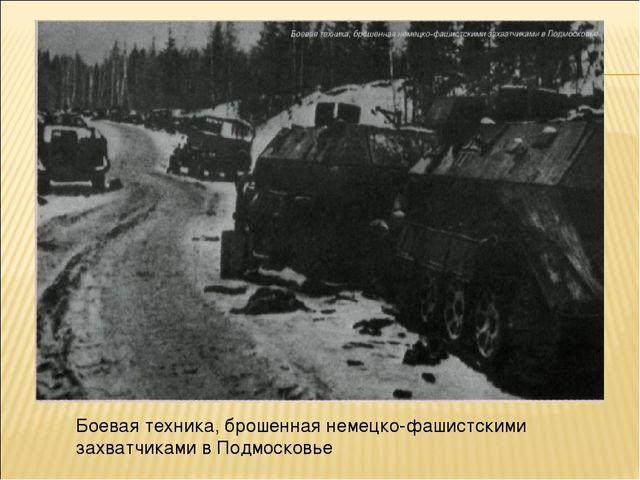 Боевая техника, брошенная немецко-фашистскими захватчиками в Подмосковье