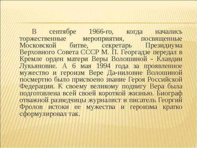 В сентябре 1966-го, когда начались торжественные мероприятия, посвященные М...
