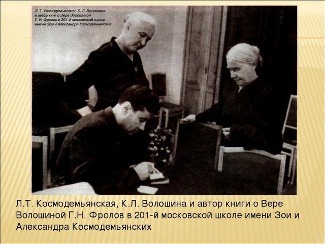 Л.Т. Космодемьянская, К.Л. Волошина и автор книги о Вере Волошиной Г.Н. Фроло...