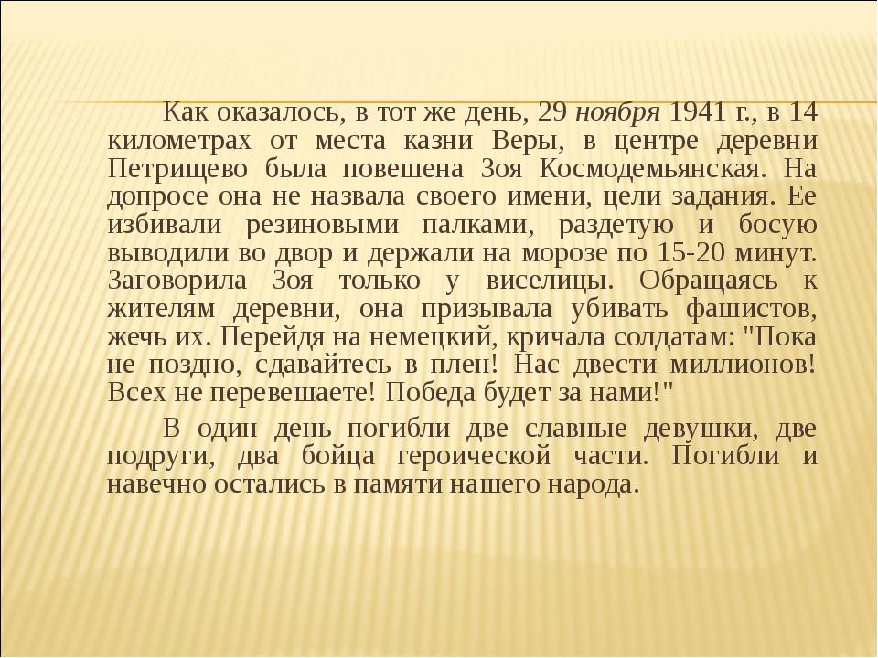 Как оказалось, в тот же день, 29 ноября 1941 г., в 14 километрах от места к...