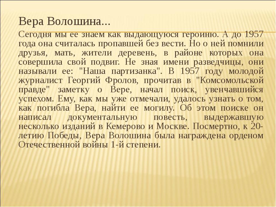 Вера Волошина... Сегодня мы ее знаем как выдающуюся героиню. А до 1957 года...