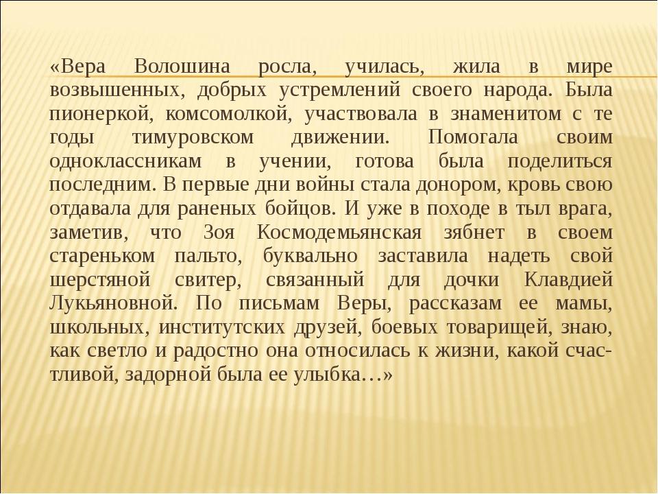 «Вера Волошина росла, училась, жила в мире возвышенных, добрых устремлений с...